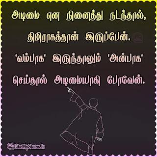 Attitude status in tamil