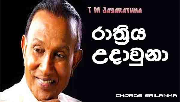 Rathriya Uda Una Chords, T M Jayarathna Songs, Rathriya Uda Una Song Chords, T M Jayarathna Songs Chords, Sinhala Song Chords,