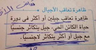 ظاهره تعاقب الاجيال احياء ثنويه عامه 2020