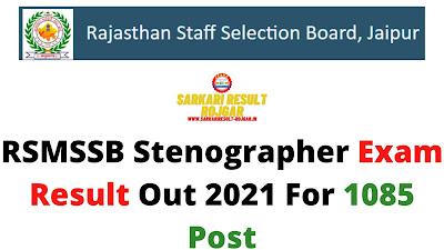 Sarkari Result: RSMSSB Stenographer Exam Result Out 2021 For 1085 Post