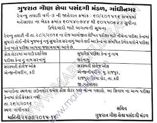 GSSSB Revenue Talati Exam Center Change Notification for