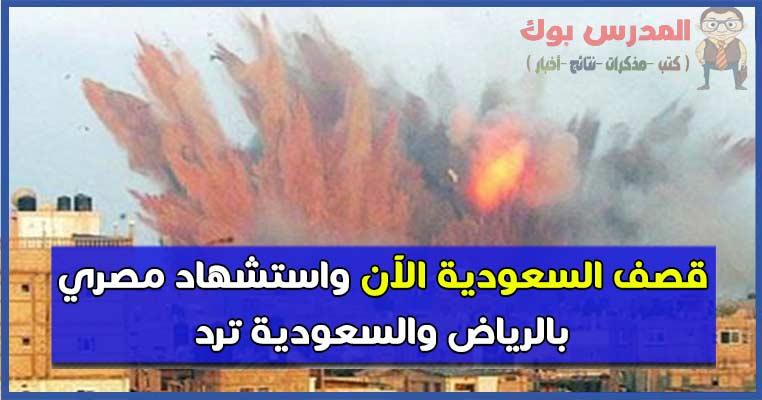 قصف السعودية اليوم سبع صواريخ من اليمن في السعودية واستشهاد وافد مصري بالرياض والسعودية ترد