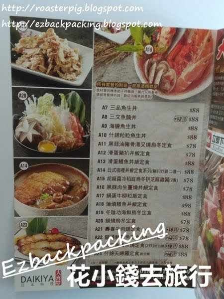 沙田大喜屋午市半自助餐餐牌