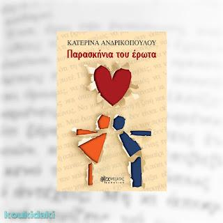 Παρασκήνια του έρωτα, Κατερίνα Ανδρικοπούλου