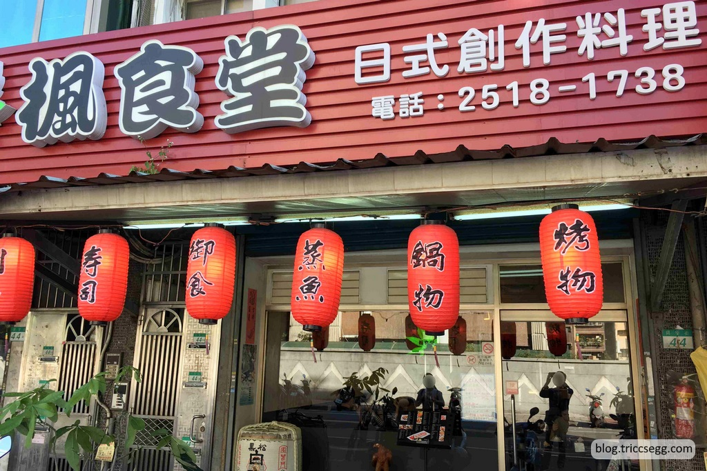 楓食堂(1).jpg