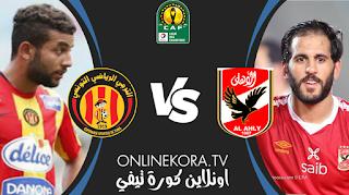 مشاهدة مباراة االأهلي والترجي بث مباشر اليوم 26-06-2021 في دوري أبطال إفريقيا