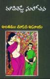 Anthamu Choosina Asuya by Madireddy