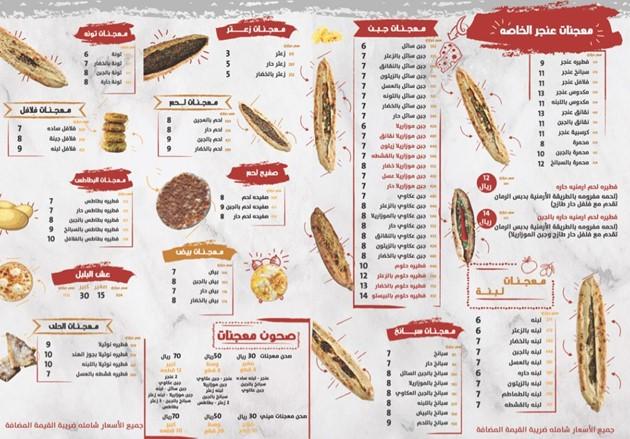 منيو مطعم عنجر