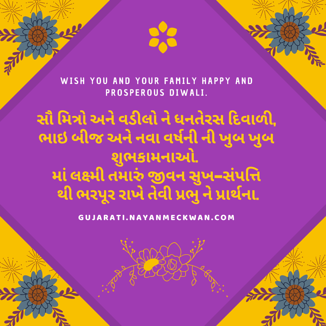 Diwali Wishes and Greetings and Wishes in Gujarati 2019