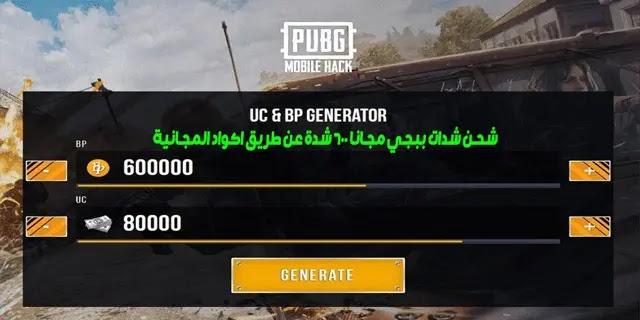 أسهل طريقة للحصول على شدات ببجي PUBG UC مجانا في عام 2021