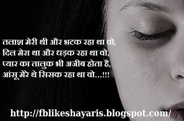 Sad True Love Relationship Shayari