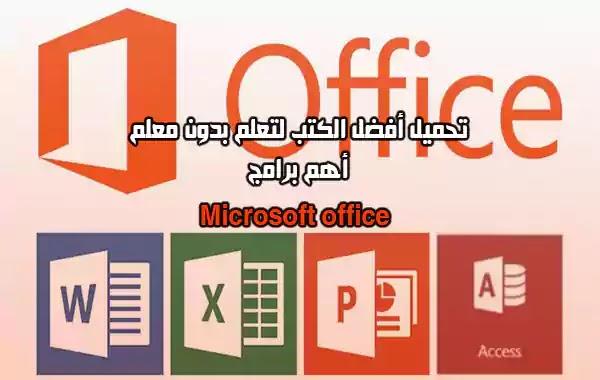 تحميل أفضل الكتب لتعلم بدون معلم أهم برامج Microsoft office