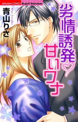 [Manga] 劣情誘発♥甘いワナ Raw Download