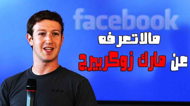 مالاتعرفه عن مؤسس فيسبوك facebook مارك زوكربيرج mark-zuckerberg
