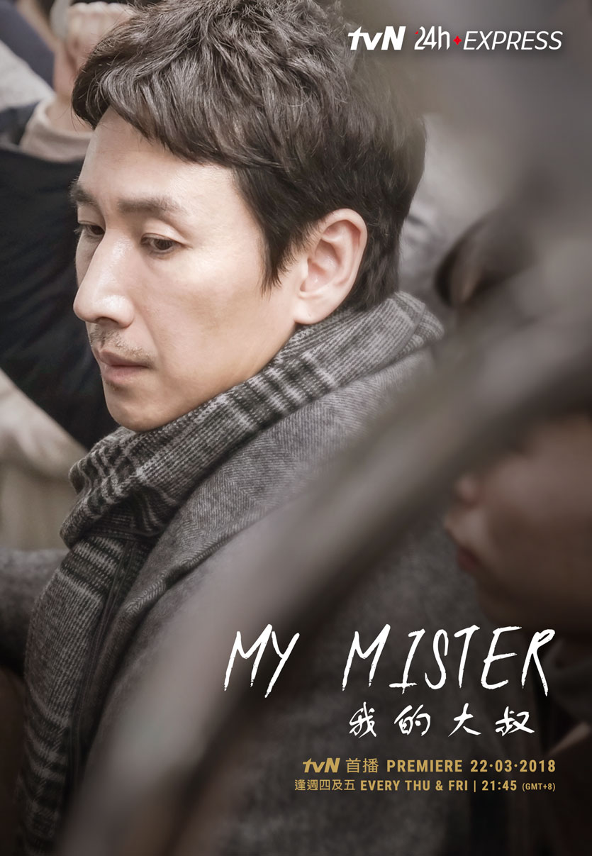 My Mister EP1 – EP2 ซับไทย