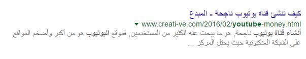 التصدر في جوجل