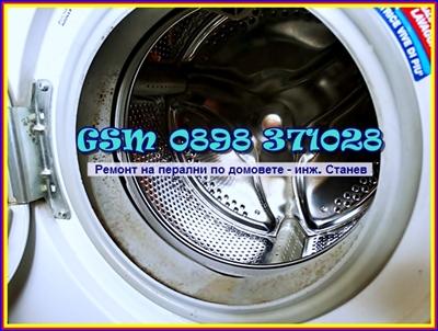 Ремонт на перални, ремонт на перални в София, ремонт, перални, майстор, техник, събота, неделя, сервиз,