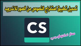 تحميل تطبيق استخراج النصوص من الصور للاندرويد العربي