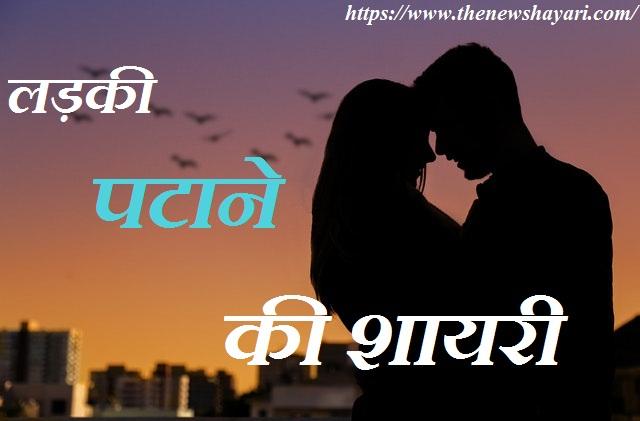 Ladki Patane Wali Shayari Hindi Mai-लड़कियाँ पटाने की शायरी हिंदी में~thenewshayari