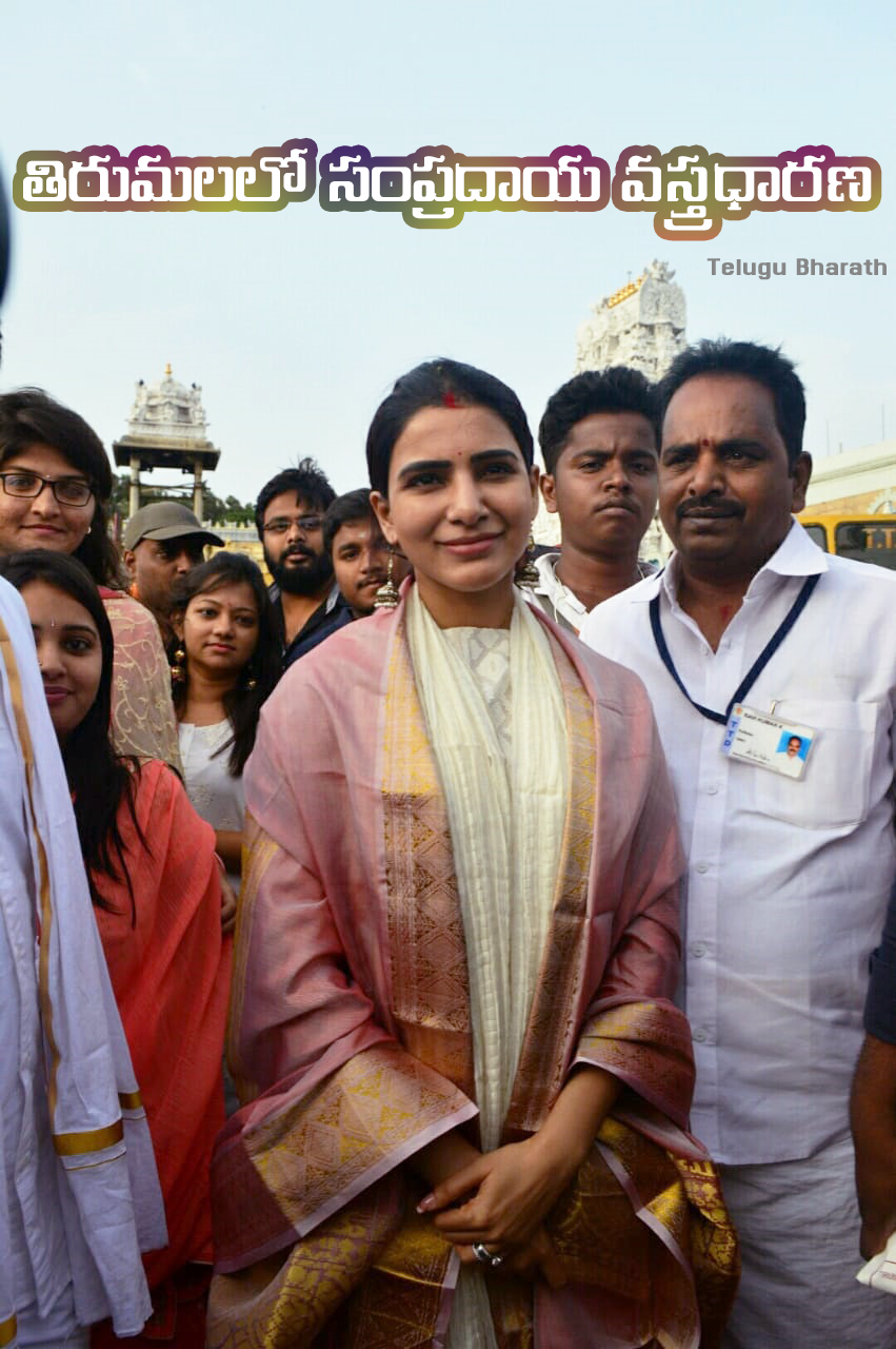 తిరుమలలో భారతీయ సంప్రదాయ వస్త్రధారణ - Tirumala Dress Code