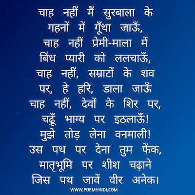पुष्प की अभिलाषा कविता माखनलाल Pushp Ki Abhilasha poem pdf questions answere