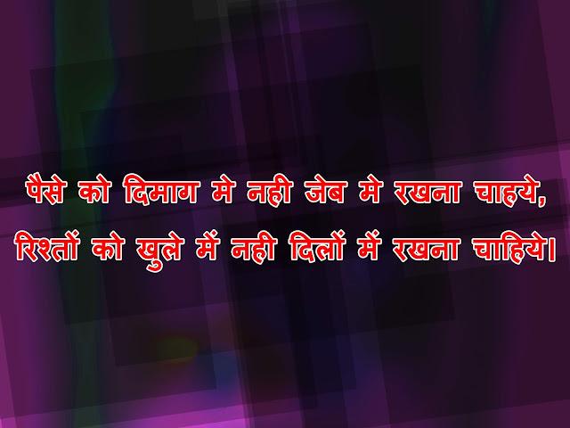 motivational hindi one line status