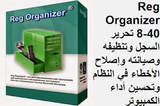 Reg Organizer 8-40 تحرير السجل وتنظيفه وصيانته وإصلاح الأخطاء في النظام وتحسين أداء الكمبيوتر