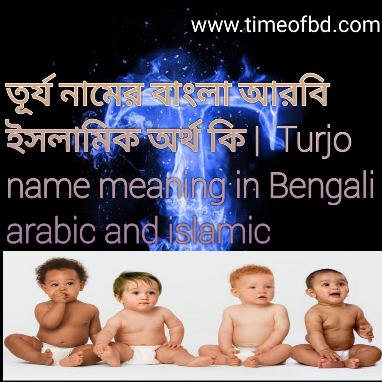 তূর্য নামের অর্থ কি, তূর্য নামের বাংলা অর্থ কি, তূর্য নামের ইসলামিক অর্থ কি,  Turjo name in Bengali, তূর্য কি ইসলামিক নাম,
