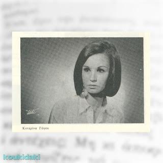 Η Κατερίνα Γώγου στο πρόγραμμα της θεατρικής παράστασης «Γη SOS» (του Άλκη Παπά, θέατρο Μινώα, μάλλον 1969-1970)
