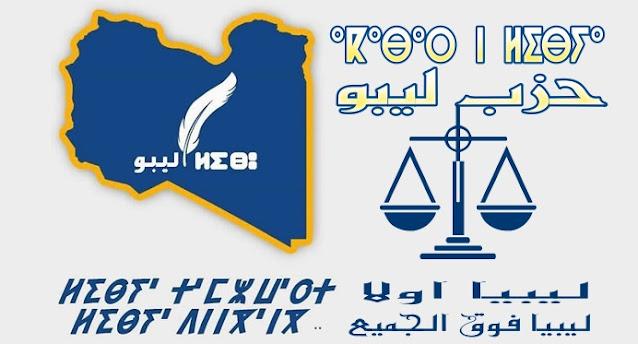 حزب ليبو حزب ليبيا الأمة  شعار