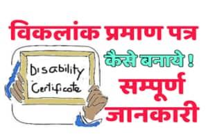 Uttarakhand Disability Certificate Viklang or Divyang Praman Patra