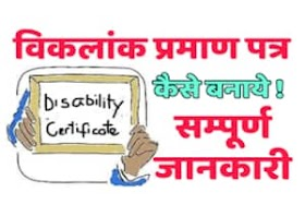उत्तराखंड विकलांग / दिव्यांग प्रमाण पत्र ऑनलाइन आवेदन पत्र, पात्रता व दस्तावेज   Uttarakhand Disability / Physically Handicap PH Certificate
