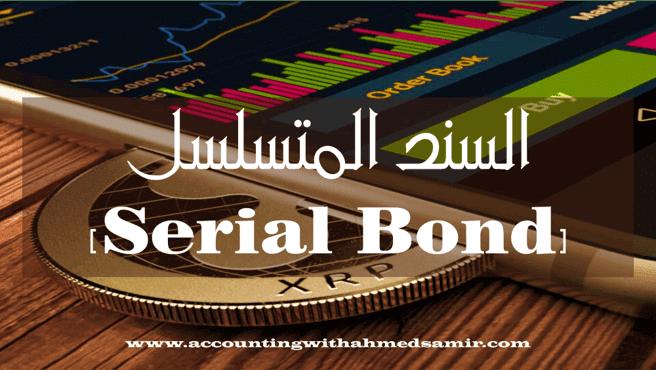 Serial Bond