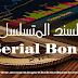 السند المتسلسل (Serial Bond)