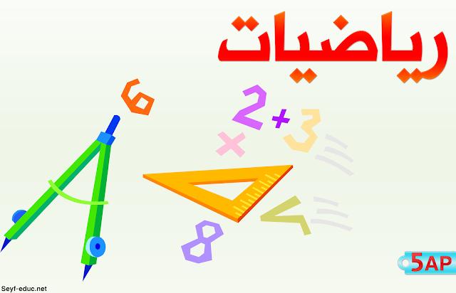 اختبارات السنة الخامسة ابتدائي في الرياضيات