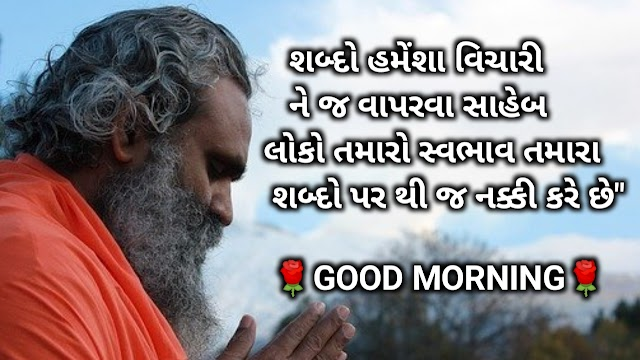 {best}new good morning quotes in c gujarati images 2021 ગુજરાતી શાયરી સંગ્રહ 2021