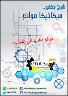 شرح تجارب مختبر ميكانكيا موائع pdf، تجارب الفيزياء العملية ، تجارب معمل الفيزياء