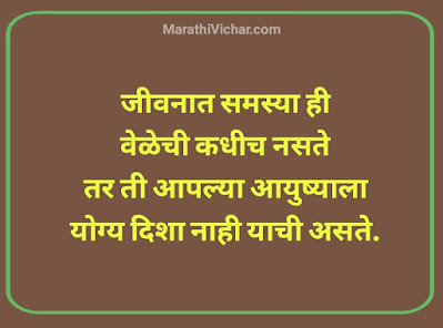 time importance quotes in marathi