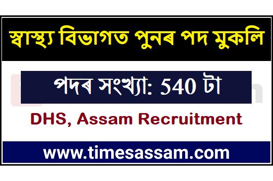 DHS, Assam Job