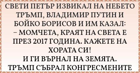 Хитов ВИЦ: Свети Петър извикал на небето Тръмп, Владимир Путин и Бойко Борисов