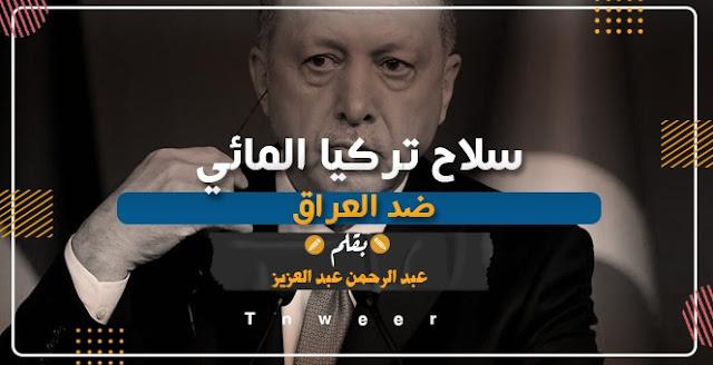 سلاح تركيا المائي ضد العراق