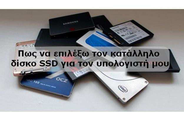 Πως να επιλέξω τον σωστό δίσκο SSD για τον υπολογιστή μου