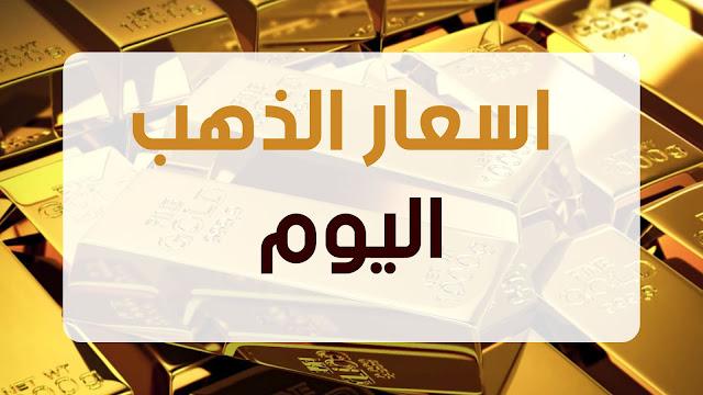 سعر جرام الذهب اليوم في مصر