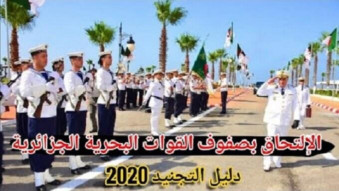 دليل التجنيد 2020 للقوات البحرية (شروط تجنيد الضباط وضباط الصف المتعاقدون ورجال الصف المتعاقدون)