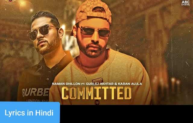 कमिटेड Committed Lyrics in Hindi | Naman Dhillon