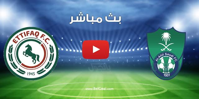 مشاهدة مباراة الاهلى الاتفاق بث مباشر بتاريخ 30-05-2021 الدوري السعودي