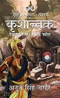 krishantak mrityunjay shrinkhla hindi by anuj singh nagaur,best mythological fiction novels in hindi