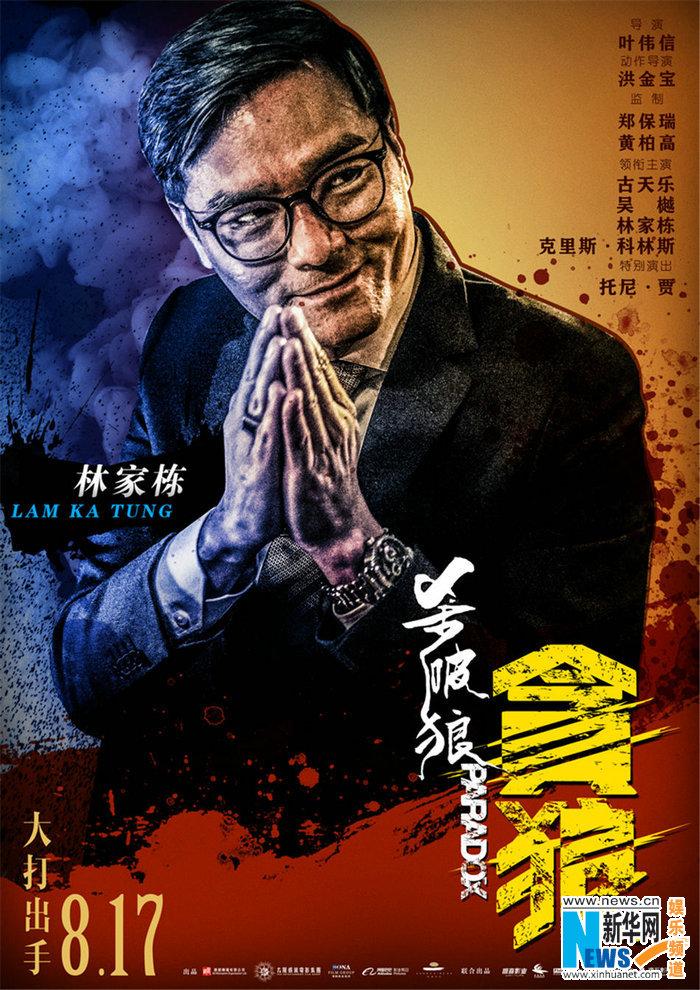 paradox chinese movie