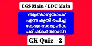 LGS Main /LDC Main Quiz - 2, നാമകരണ വിപ്ലവം,ആത്മാനുതാപം' എന്ന കൃതി രചിച്ച കേരള സാമൂഹിക പരിഷ്കർത്താവ്?