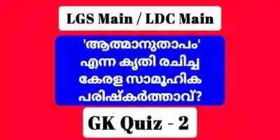 LDC Main 2021 / LGS Main 2021 Previous Expected GK Questions  Quiz